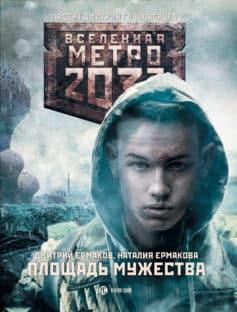 Метро 2033: Площадь Мужества