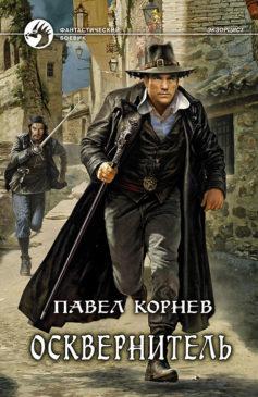 «Осквернитель» Павел Николаевич Корнев