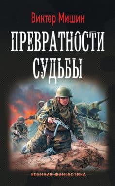 «Превратности судьбы» Виктор Мишин