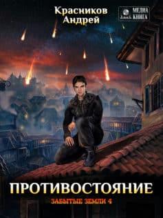 «Противостояние» Андрей Андреевич Красников