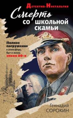 «Смерть со школьной скамьи» Геннадий Геннадьевич Сорокин