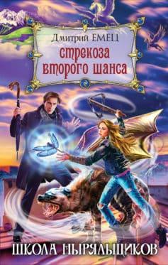 «Стрекоза второго шанса» Дмитрий Емец