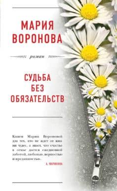 «Судьба без обязательств» Мария Воронова