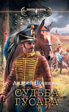 «Судьба гусара» Андрей Анатольевич Посняков