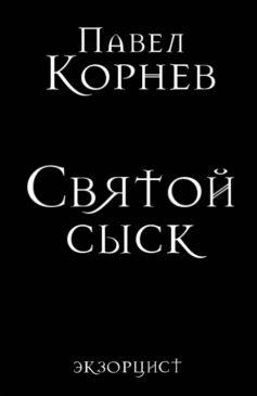 «Святой сыск» Павел Николаевич Корнев