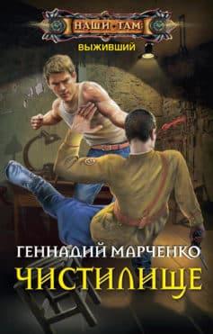 «Выживший. Чистилище» Геннадий Борисович Марченко