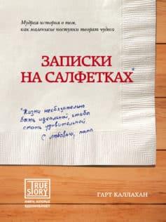 «Записки на салфетках» Гарт Каллахан