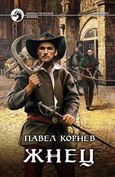 «Жнец» Павел Николаевич Корнев