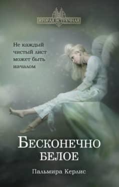 «Бесконечно белое» Пальмира Керлис