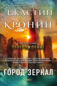 «Город зеркал. Том 2» Джастин Кронин