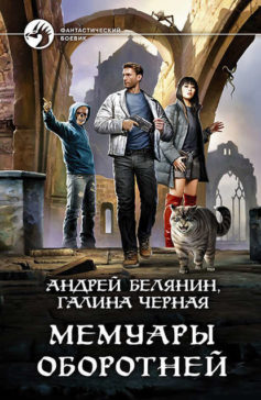 «Мемуары оборотней» Андрей Олегович Белянин, Галина Черная
