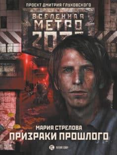 «Метро 2033: Призраки прошлого» Мария Стрелова