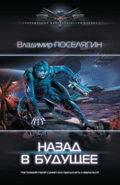 «Назад в будущее» Владимир Поселягин