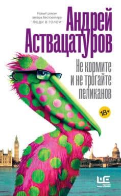 «Не кормите и не трогайте пеликанов» Андрей Аствацатуров