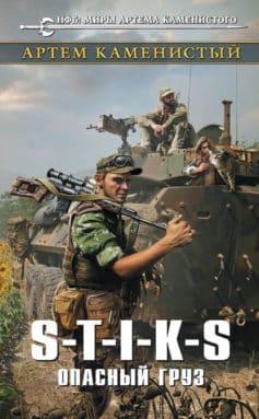 «S-T-I-K-S. Опасный груз» Артем Каменистый