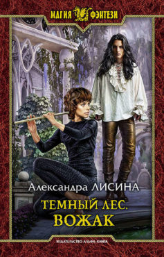 «Темный лес. Вожак» Александра Лисина