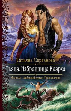 «Тьяна. Избранница Каарха» Татьяна Серганова