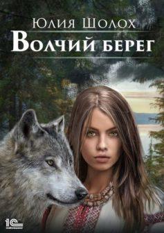 «Волчий берег» Юлия Шолох