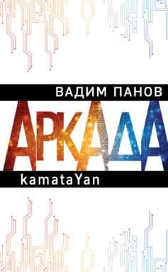 «Аркада. Эпизод первый. kamataYan» Вадим Панов