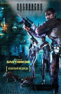 «Бешеный медведь» Роман Злотников