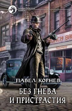 «Без гнева и пристрастия» Павел Николаевич Корнев