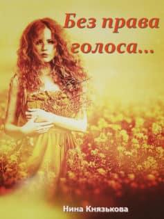 «Без права голоса…» Нина Князькова