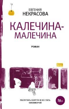 «Калечина-Малечина» Евгения Игоревна Некрасова