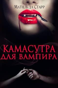 «Камасутра для вампира» Матильда Старр