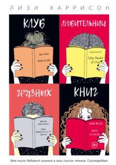 «Клуб любительниц грязных книг» Лизи Харрисон