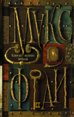 «Ключ из желтого металла» Макс Фрай