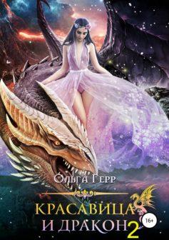 Красавица и Дракон 2
