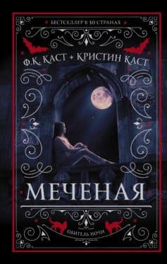 «Меченая» Ф. К. Каст