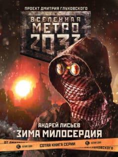 «Метро 2033: Зима милосердия» Андрей Лисьев