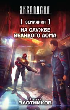 «На службе Великого дома» Роман Злотников