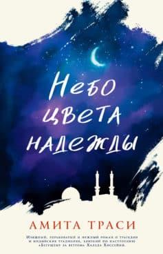 «Небо цвета надежды» Амита Траси