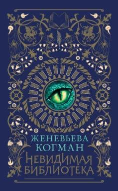 «Невидимая библиотека» Женевьева Когман