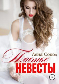 «Платье невесты» Лена Сокол
