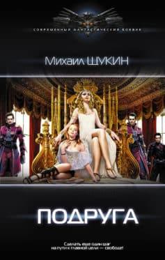 «Подруга» Михаил Евгеньевич Щукин