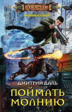 «Поймать молнию» Дмитрий Даль
