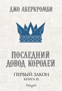 «Последний довод королей» Джо Аберкромби