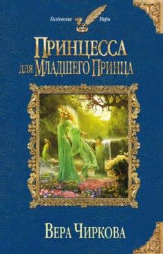 «Принцесса для младшего принца» Вера Андреевна Чиркова