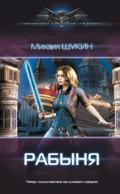 «Рабыня» Михаил Евгеньевич Щукин