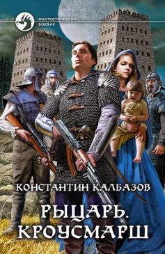 «Рыцарь. Кроусмарш» Константин Георгиевич Калбазов