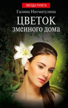 «Цветок змеиного дома» Галина Нигматулина