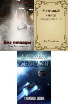 Астероид-Сити