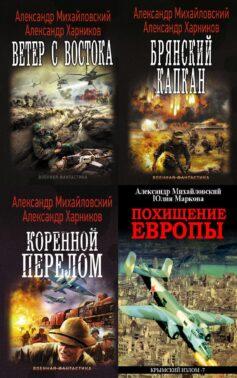 Крымский излом
