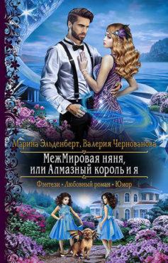 «МежМировая няня, или Алмазный король и я» Марина Эльденберт