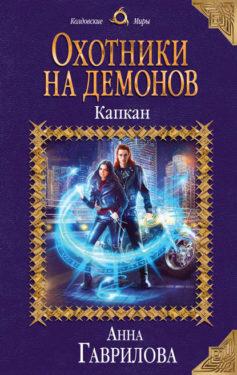 «Охотники на демонов. Капкан» Анна Сергеевна Гаврилова