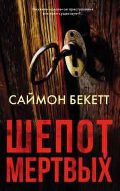 «Шепот мертвых» Саймон Бекетт