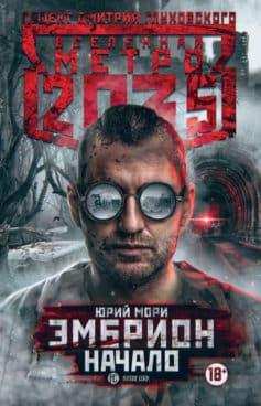 «Метро 2035: Эмбрион. Начало» Юрий Мори